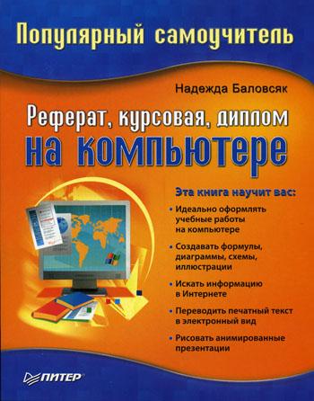 Реферат на тему славяне реферат социально экономическое развитие россии реферат физическое воспитание в семье